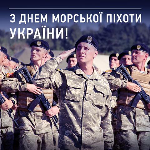 Праздник морпехов в Украине