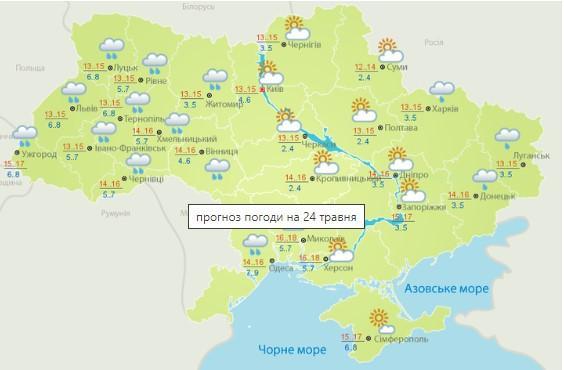 Прогноз погоды в Украине на воскресенье, 24 мая, от Укргидрометцентра