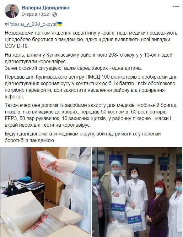 скриншот с Facebook Валерия Давыденко