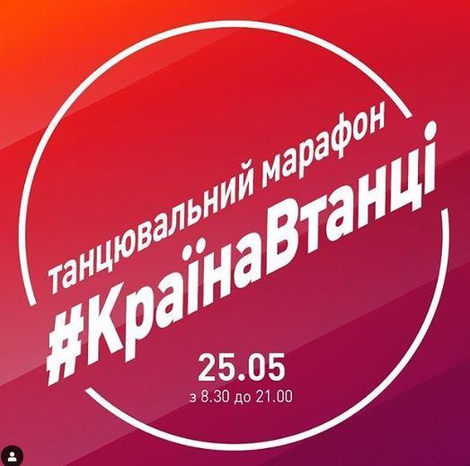 Марафон стартовал 25 мая / instagram.com/ukrainian_dance_marathon