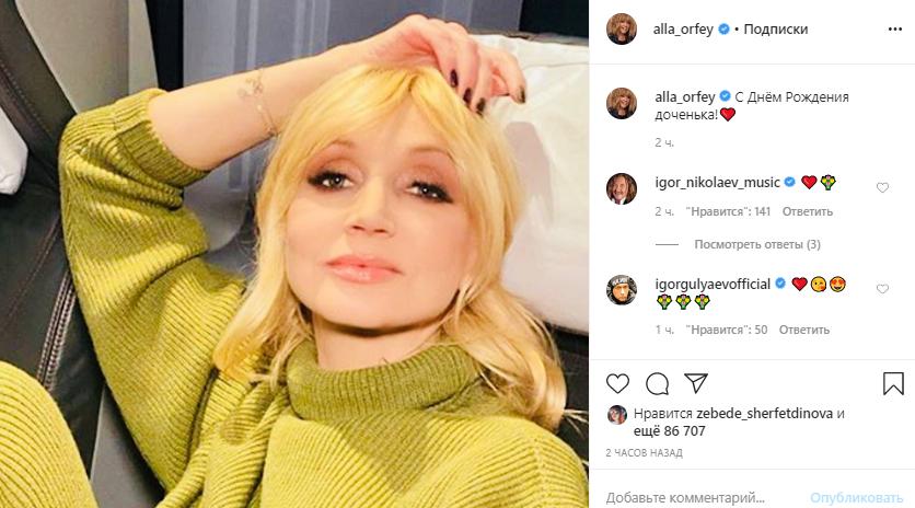 Пугачева поздравила дочь с днем рождения / instagram.com/alla_orfey