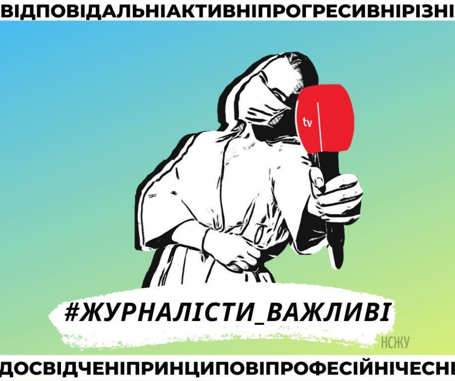 Украинская власть не поддержала украинскую журналистику в условиях карантина / фото НСЖУ