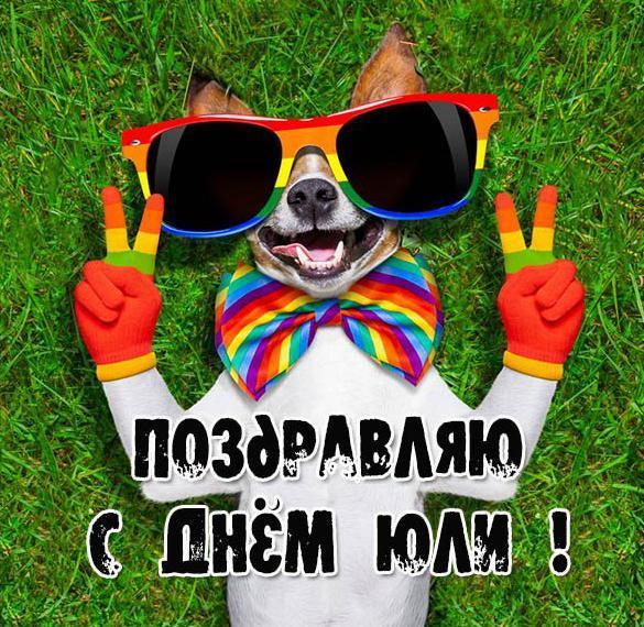 ДеньЮлии 2020 / фото iecards.ru