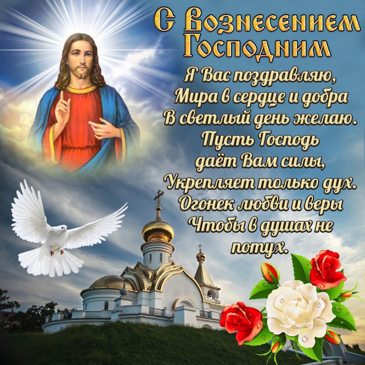 Поздравление с Вознесением Господним