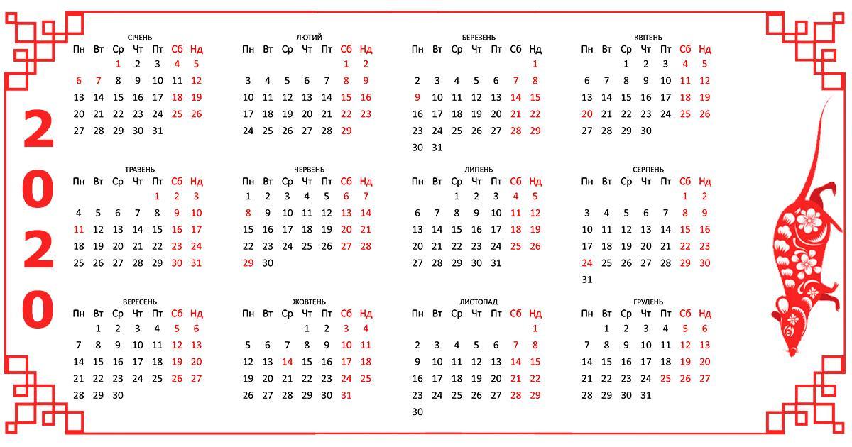 Календарь выходных на 2020 год / фото zib.com.ua