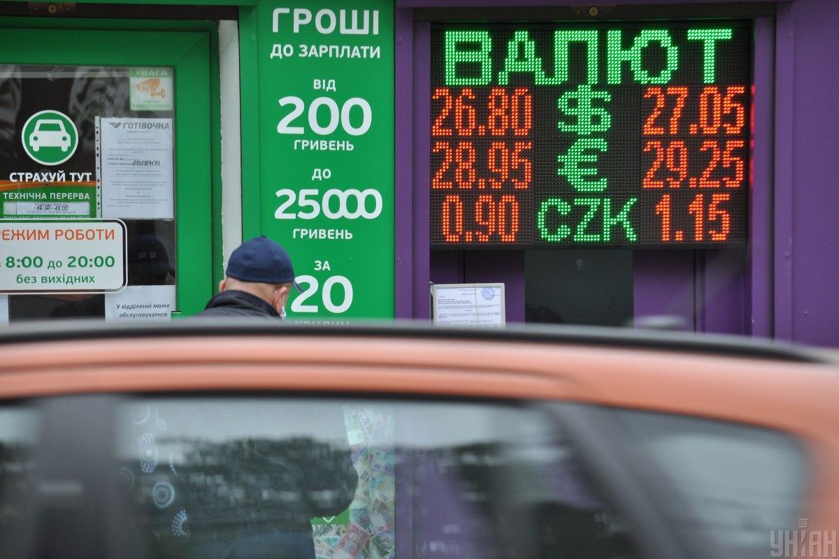 Вартість євро виросла до 29,81 грн / фото УНІАН