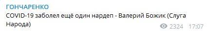 Гончаренко сообщил о болезни Валерия Божика / фото скриншот