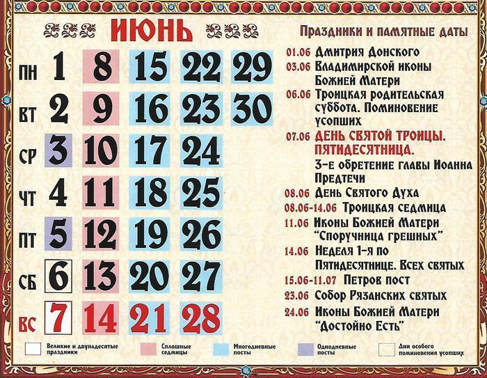 Православний календар / vedmochka.net