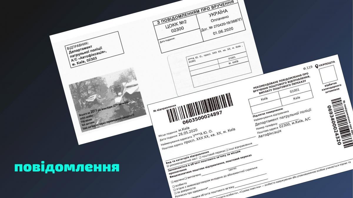 Нарушение ПДД с 1 июня - штрафы / фото mvs.gov.ua