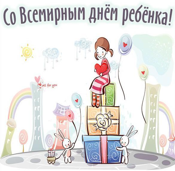 День дитини / Фото iecards.ru