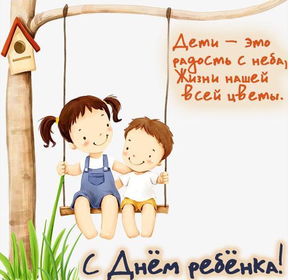 Всесвітній день дитини / Фото iecards.ru