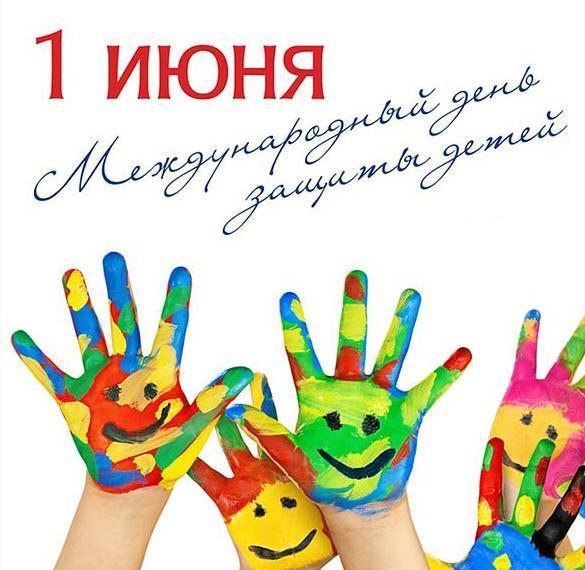 Всесвітній день дитини 2020 / Фото iecards.ru