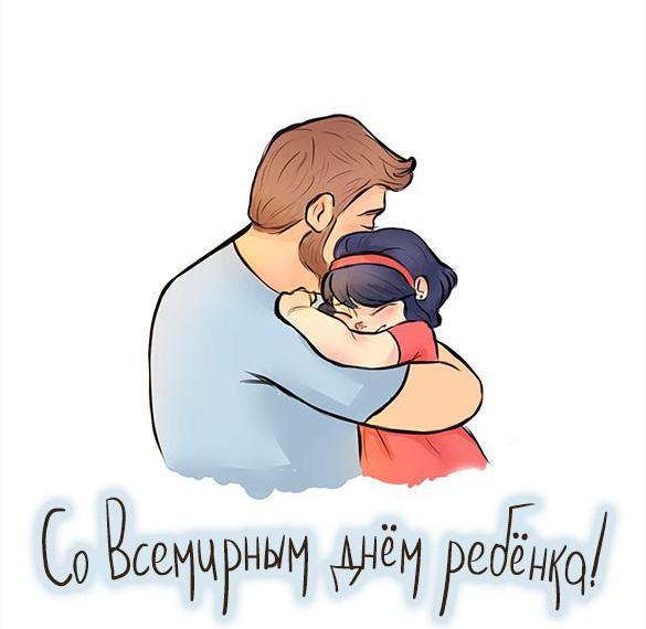 День дочки / Фото iecards.ru