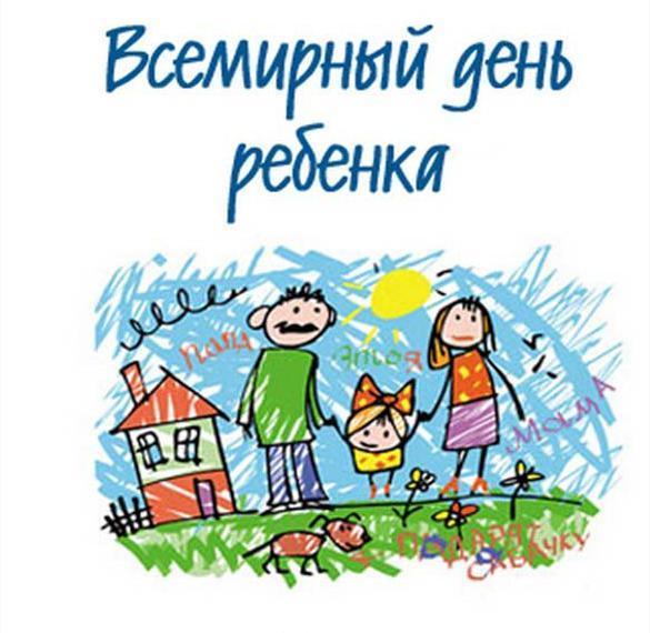 День дочки в Україні 2020 / Фото iecards.ru