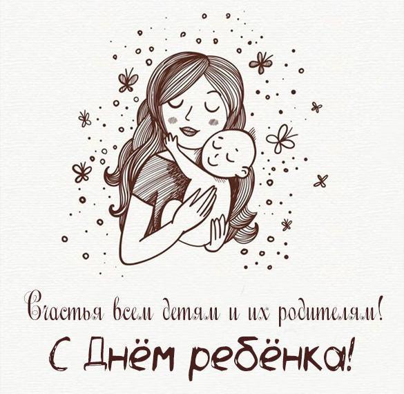 День сина / Фото iecards.ru