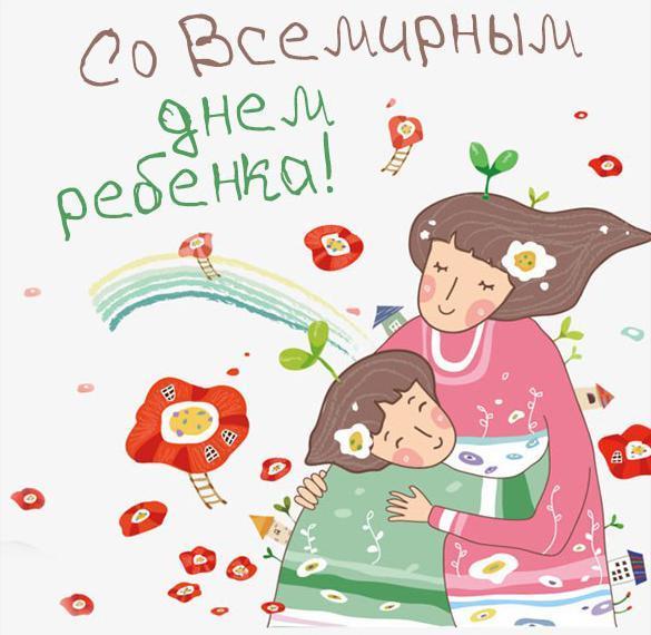 День дитини 2020 / Фото iecards.ru