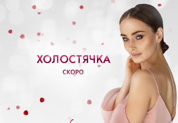 """Мишина стала героиней нового романтического шоу """"Холостячка"""" / фото СТБ"""