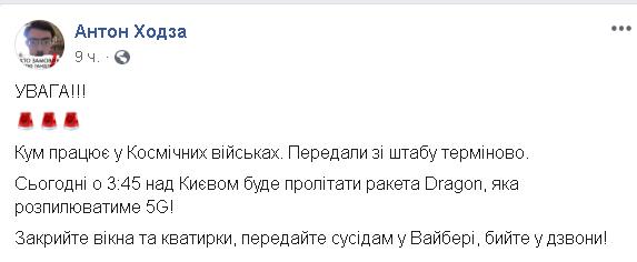 скриншот, Facebook
