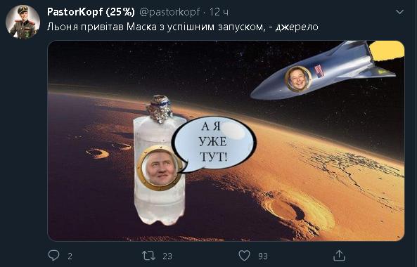 скриншот, Twitter