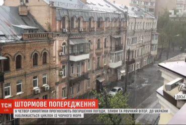 Дощі, грози та сильний вітер: на Україну суне циклон із Чорного моря