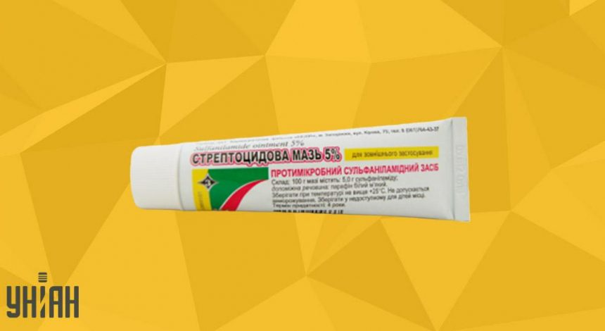 Стрептоцидова мазь 5% фото упаковки