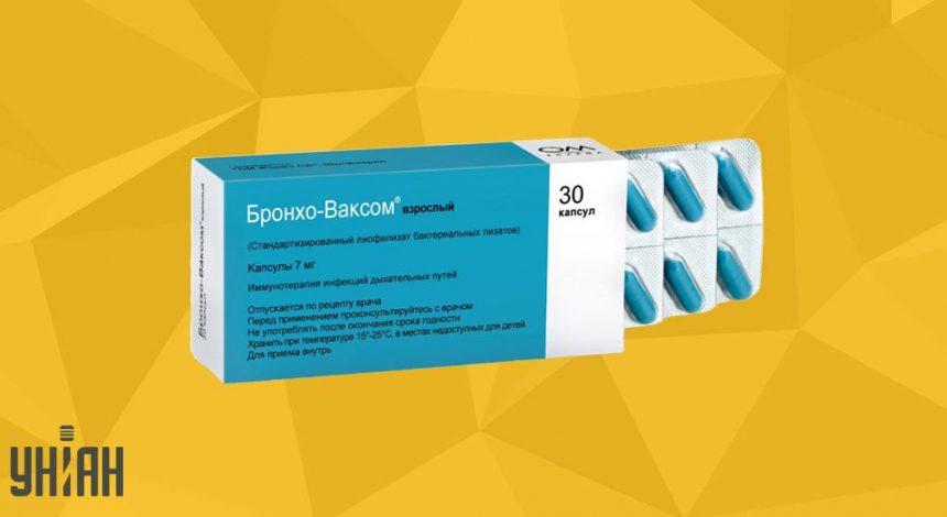 Бронхо-Ваксом фото упаковки