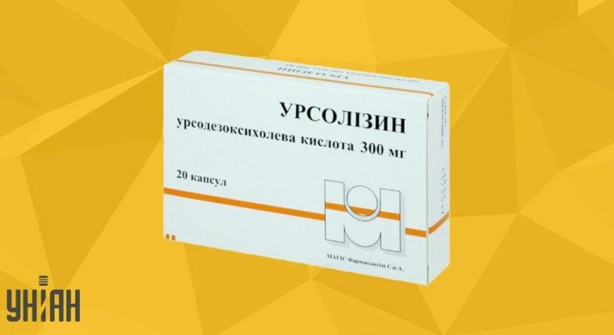Урсолизин фото упаковки
