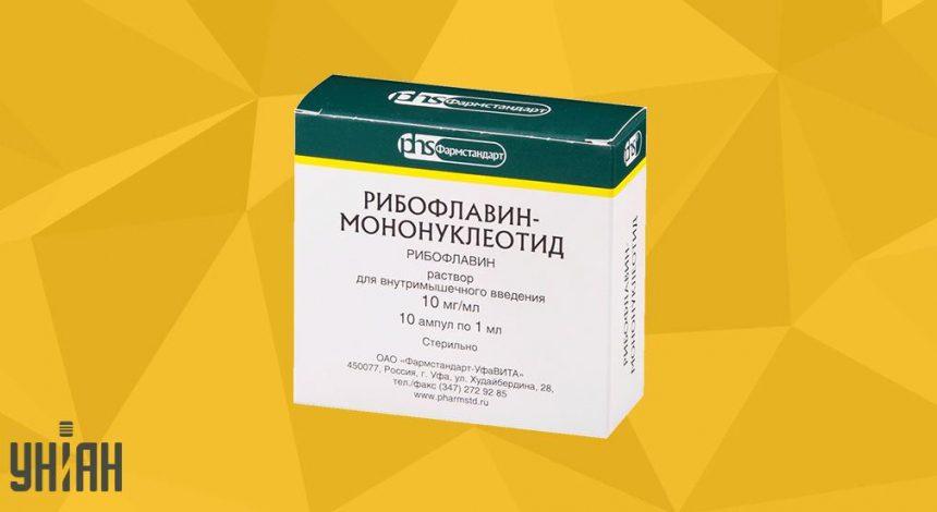 Рибофлавин фото упаковки