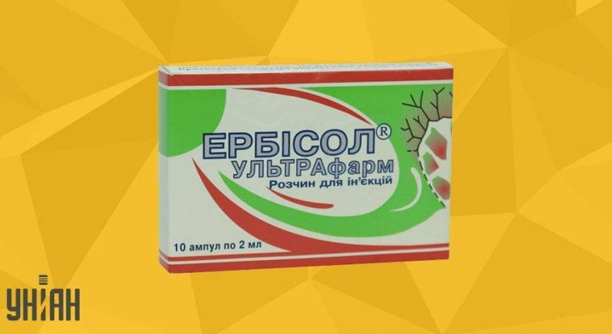 ЭРБИСОЛ фото упаковки