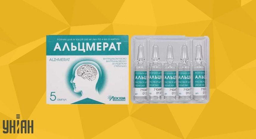 Альцмерат фото упаковки