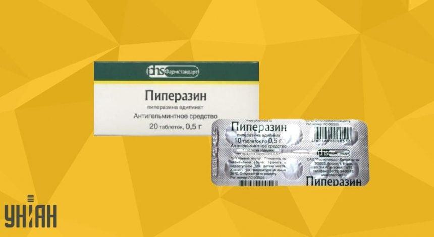 Пиперазин фото упаковки