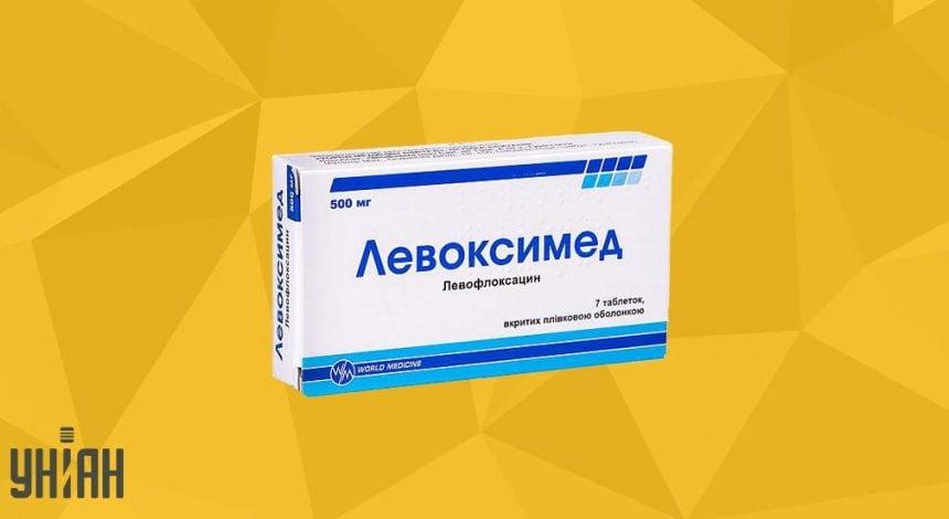 ЛЕВОКСИМЕД фото упаковки