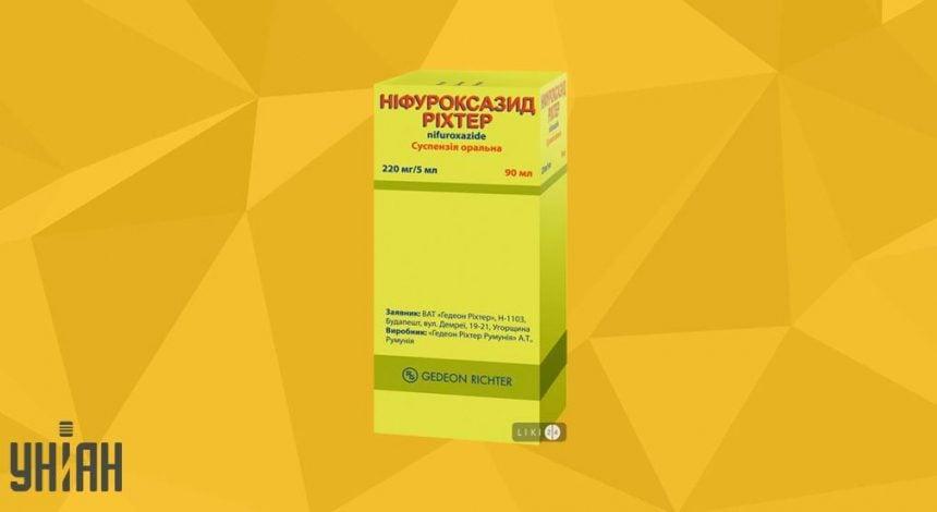 Нифуроксазид Рихтер фото упаковки