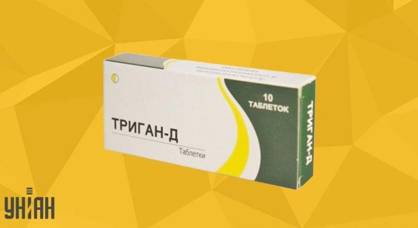 Триган Д фото упаковки