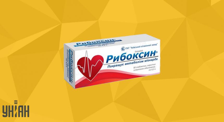 Рибоксин таблетки фото упаковки