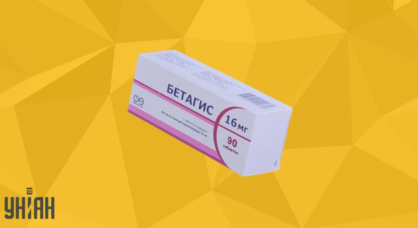 Бетагис фото упаковки