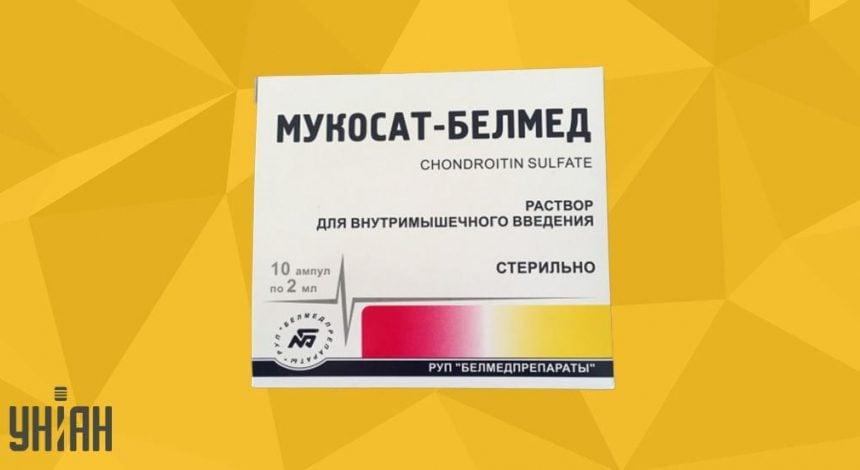 Мукосат-белмед фото упаковки