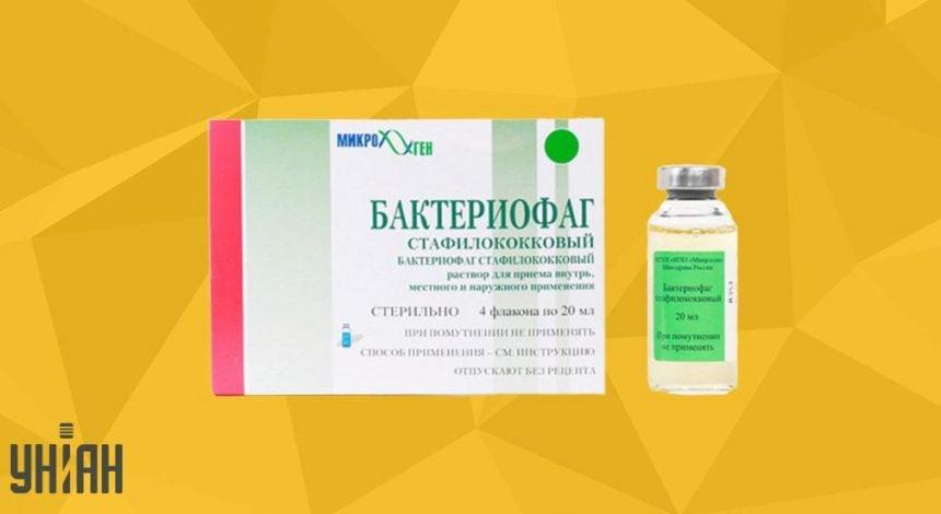 Бактериофаг стафилококковый жидкий фото упаковки