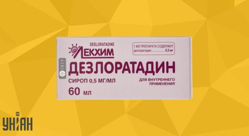 Дезлоратадин фото упаковки