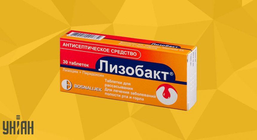 Лизобакт фото упаковки