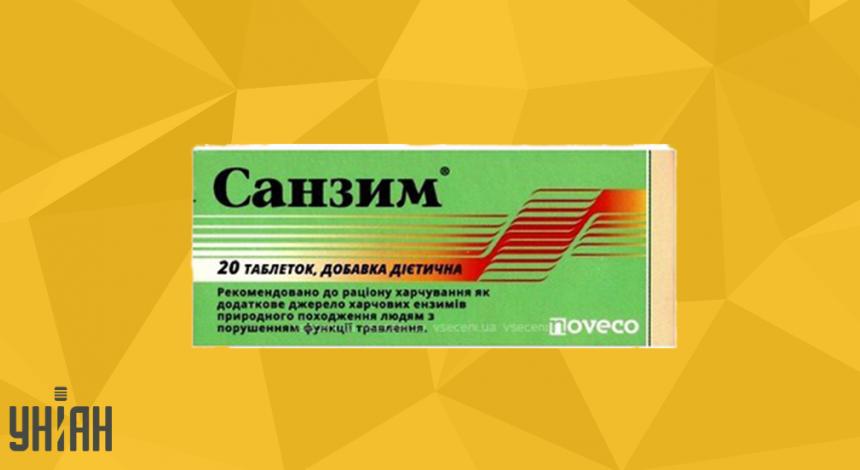 Санзим таблетки фото упаковки