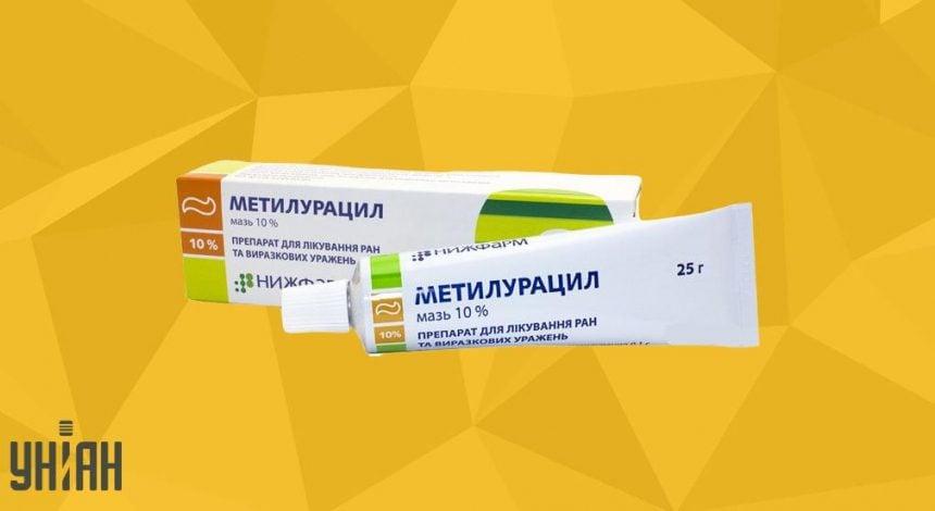 Мазь Метилурацил фото упаковки