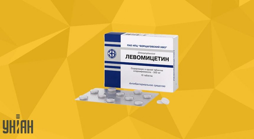 Левомицетин таблетки фото упаковки