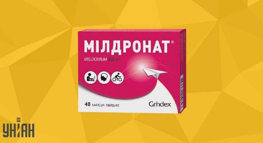 Милдрокард фото упаковки