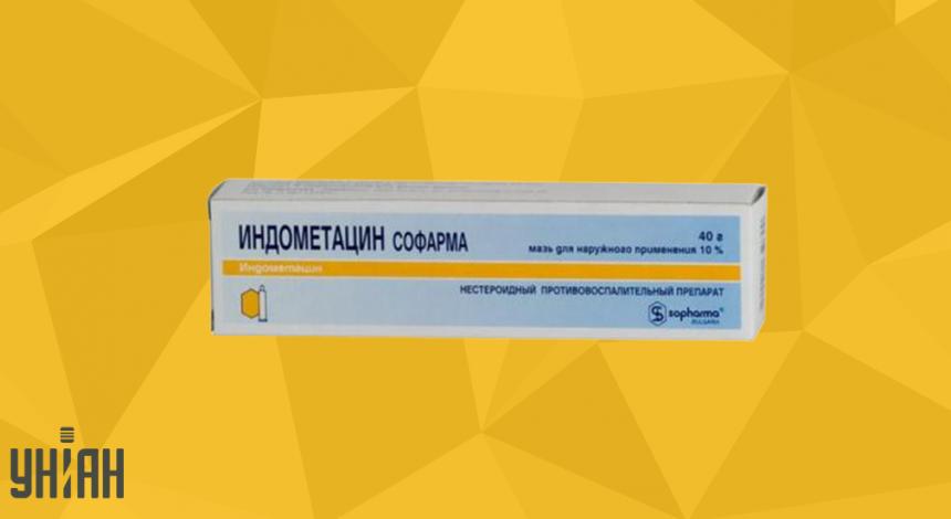 Индометацин мазь фото упаковки
