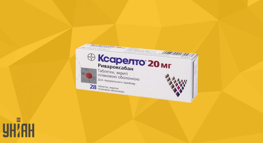 Ксарелто 20 мг