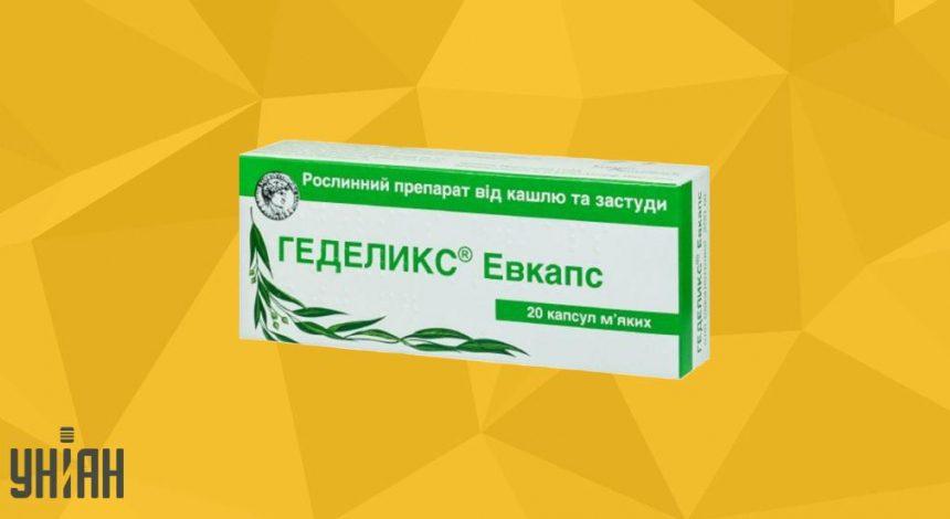 ГЕДЕЛИКС ЭВКАПС фото упаковки