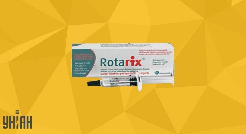 Ротарикс фото упаковки