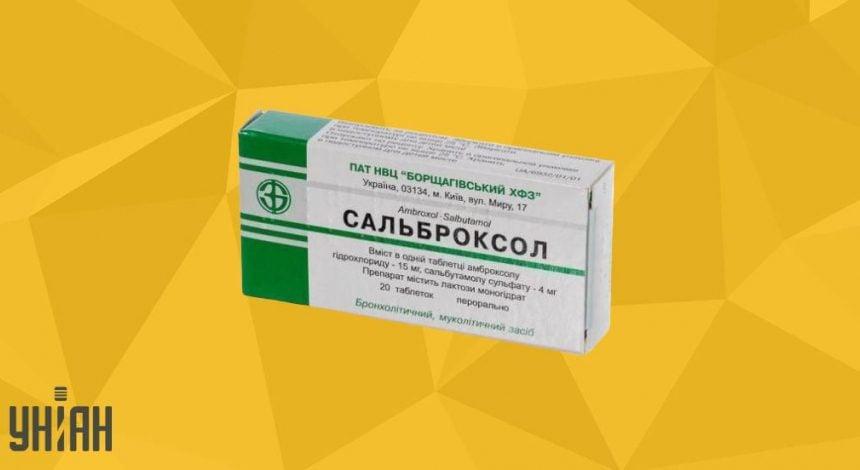 Сальброксол фото упаковки