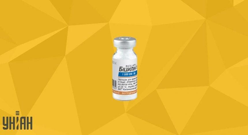 Бициллин 5 фото упаковки